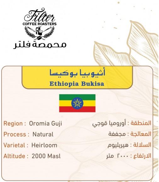 اثيوبيا بوكيسا