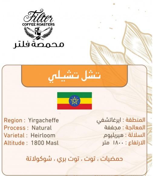 اثيوبيا تشل تشيلي