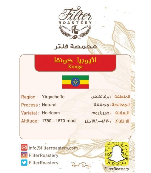 اثيوبيا كونقا